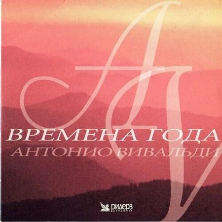 Антонио Вивальди - Времена года (2002) FLAC