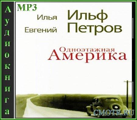 Одноэтажная Америка (Ильф и Петров) (Юмор,Аудиокнига)