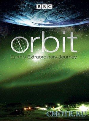 BBC: Орбита: Необыкновенное путешествие планеты Земля. Вращение Земли / Orbit earth`s extraordinary journey. Spin (2012) SATRip [часть 2]