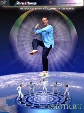 Йога в танце (2010) DVDRip