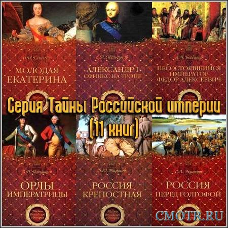 Серия Тайны Российской империи (11 книг)