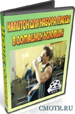 Напиток для набора массы в домашних условиях (2012) DVDRip