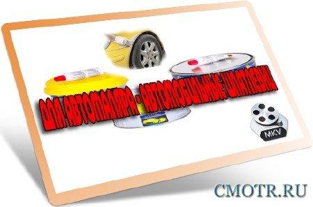 Для автомаляра - автомобильные шпатлевки (2012) DVDRip