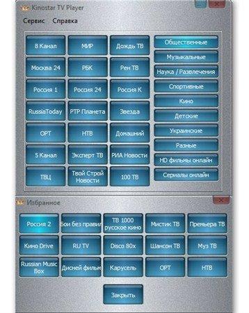 Kinostar TV Player 1.3 Portable