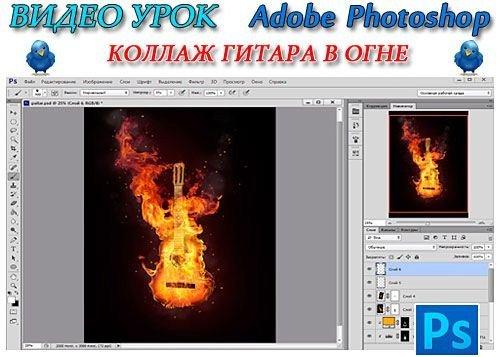 Видео урок по Photoshop Гитара в огне