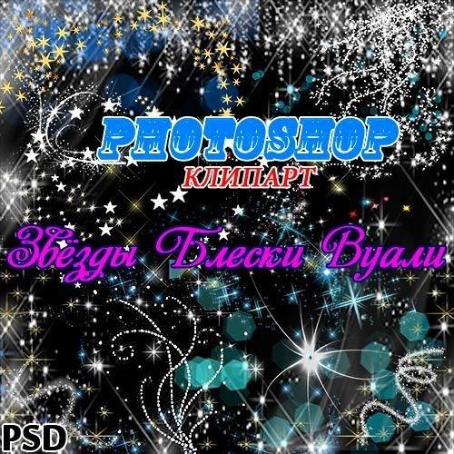 Вуали Звёзды Блеск Photoshop PSD