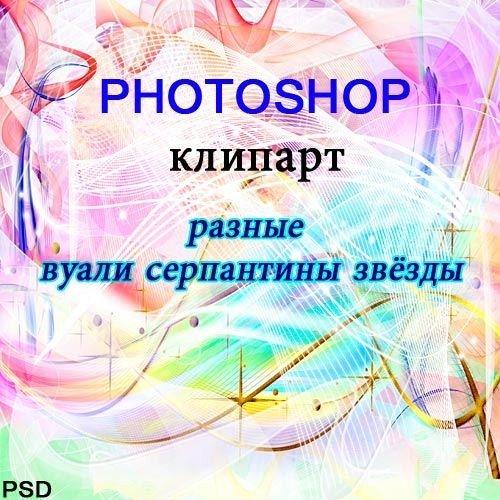 Photoshop Вуали Звёзды 1 PSD