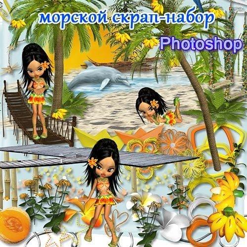 Морской Тропический Photoshop скрап-набор