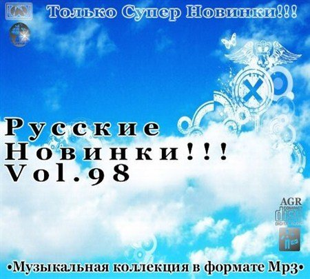 Русские Новинки Vol.98 (2013)