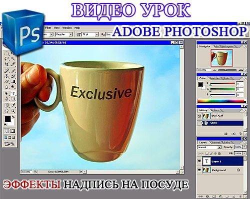 Видеоурок эффекты Photoshop Надпись на посуде