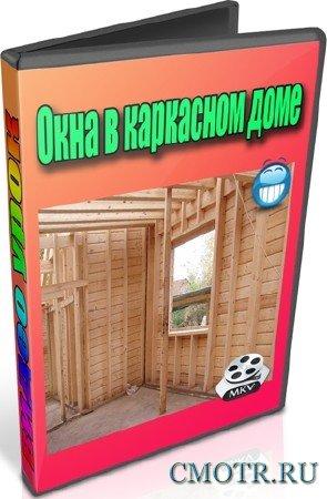 Окна в каркасном доме (2013) DVDRip