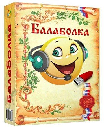 Balabolka 2.6.0.539 + Portable
