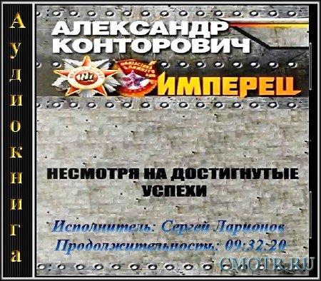 Конторович Александр -  Несмотря на достигнутые успехи.Имперец-2. (Фантастика,Аудиокнига)