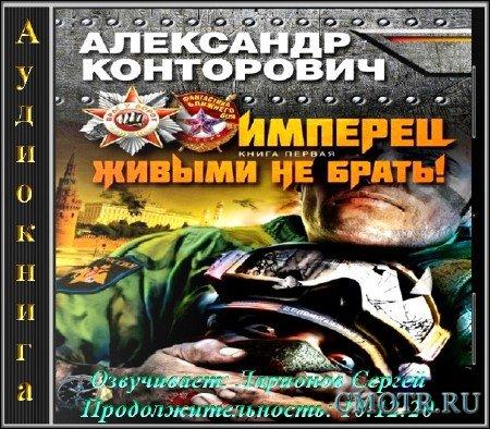 Конторович Александр -Живыми не брать. Имперец 1.  (Фантастика,Аудиокнига)