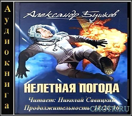 Александр Бушков - Нелетная погода (Фантастика,Аудиокнига)