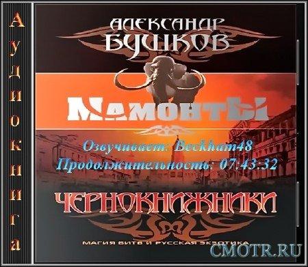 Бушков Александр - Мамонты . Чернокнижники (Книга 5)  (Фантастика,Аудиокнига)