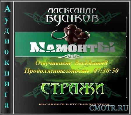 Бушков Александр  - Мамонты.Стражи (Книга 4) (Фантастика,Аудиокнига)