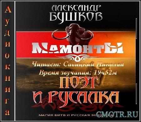 Бушков Александр - Мамонты. Поэт и Русалка.(Книга 3) (Фантастика,Аудиокнига)