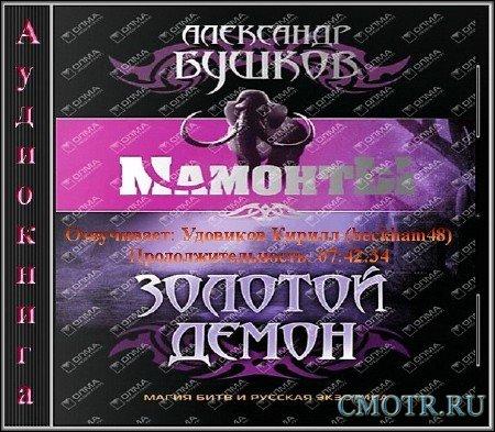 Бушков Александр - Мамонты. Золотой Демон (Книга 1) (Фантастика,Аудиокнига)
