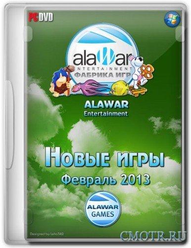 Новые игры от Alawar Февраль 2013
