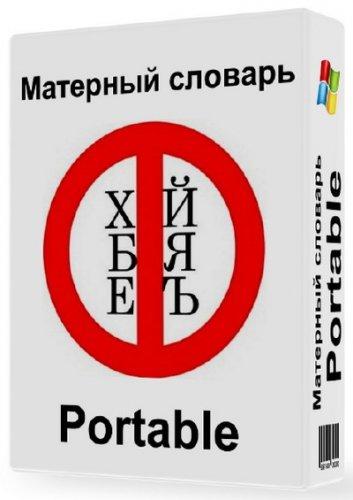 Матерный словарь 1.0 Portable