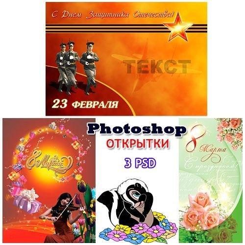 Photoshop PSD Открытки 23 февраля 8 марта
