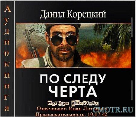 Корецкий Данил - По следу Черта (Боевик,Аудиокнига)
