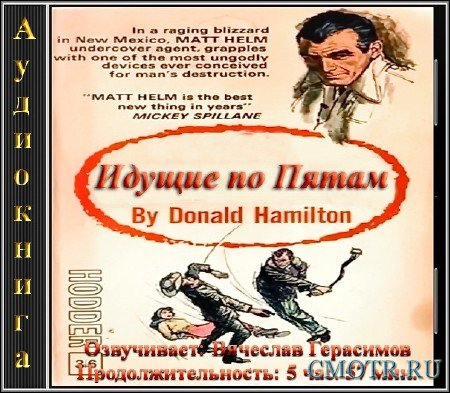 Дональд Гамильтон - Идущие по пятам (Боевик,Аудиокнига)