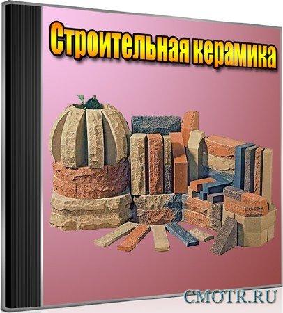 Строительная керамика (2012) DVDRip