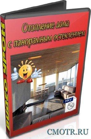 Отопление дома с панорамным остеклением (2012) DVDRip