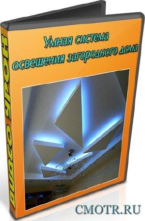 Умная система освещения загородного дома (2012) DVDRip