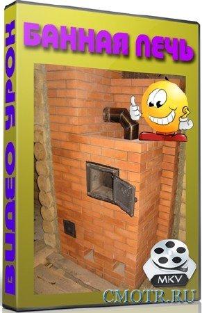 Банная печь (2012) DVDRip