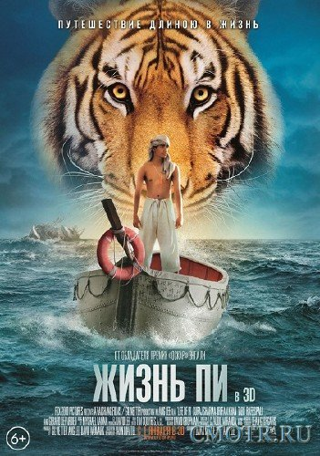 Жизнь Пи 3D / Life of Pi 3D (2012) BDRip 1080p