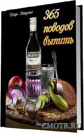 365 поводов выпить. Календарь для любителей культурного застолья