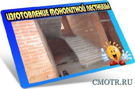 Изготовление монолитной лестницы (2012) DVDRip