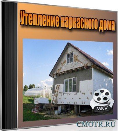 Утепление каркасного дома (2012) DVDRip