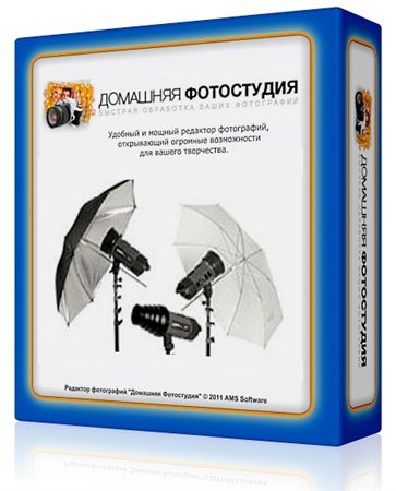 Домашняя Фотостудия 5.21 Portable by SamDel