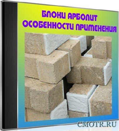 Блоки арболит. Особенности применения (2012) DVDRip