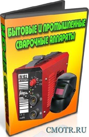 Бытовые и промышленные сварочные аппараты (2012) DVDRip