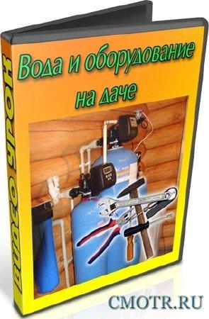 Вода и оборудование на даче (2012) DVDRip