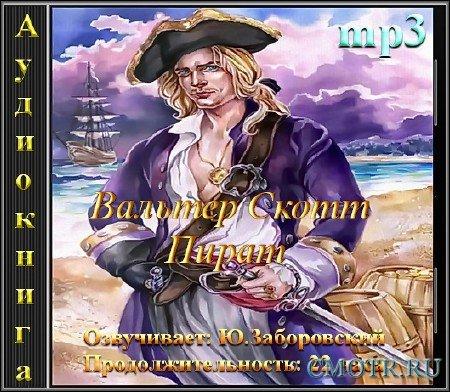 Вальтер Скотт — Пират (Приключение,Аудиокнига)
