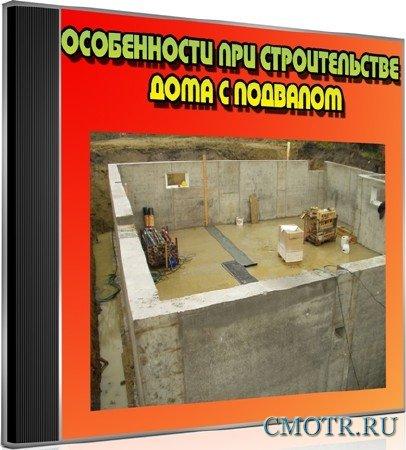Особенности при строительстве дома с подвалом (2012) DVDRip