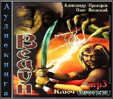 Прозоров Александр - Ключ Времен (Фантастика,Аудиокнига)