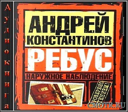 Константинов Андрей - Наружное наблюдение. Ребус. Расшифровка (Боевик,Аудиокнига)