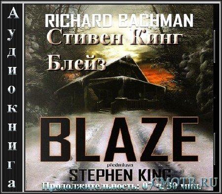 Стивен Кинг - Блейз (Мистика,Аудиокнига)