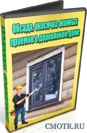 Обсада, окосячка оконных проемов в деревянном (2012) DVDRip