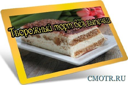 Творожный торт без выпечки (2013) DVDRip