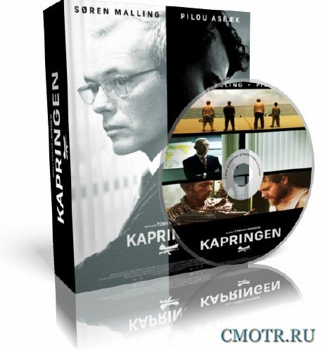 Угон / Kapringen (2012/HDRip/1400Mb)