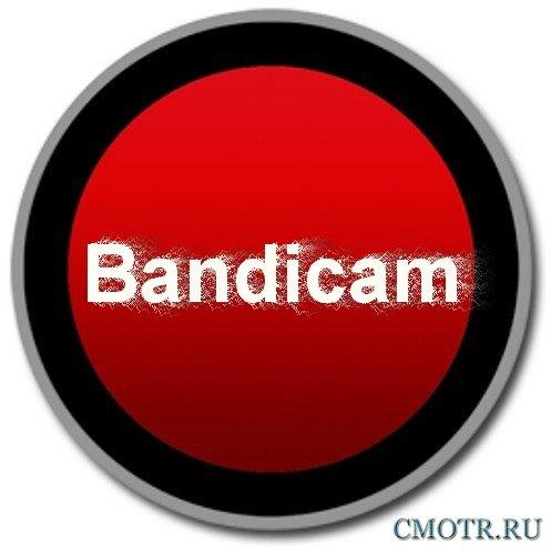Bandicam 1.8.6.321 (MULTi/RUS)