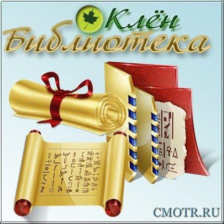 Клён-библиотека 1.0.5 Portable (MULTi/RUS)